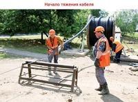 Высоковольтный кабель в Рыбинске