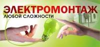 качество электромонтажных работ в Рыбинске
