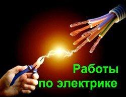 Работы по электрике в Рыбинске. Электроработы